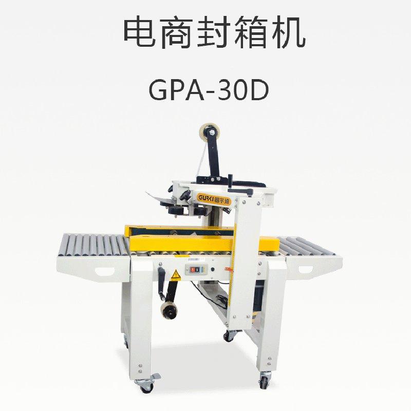 固尔琦电商封箱机GPA-30D-01