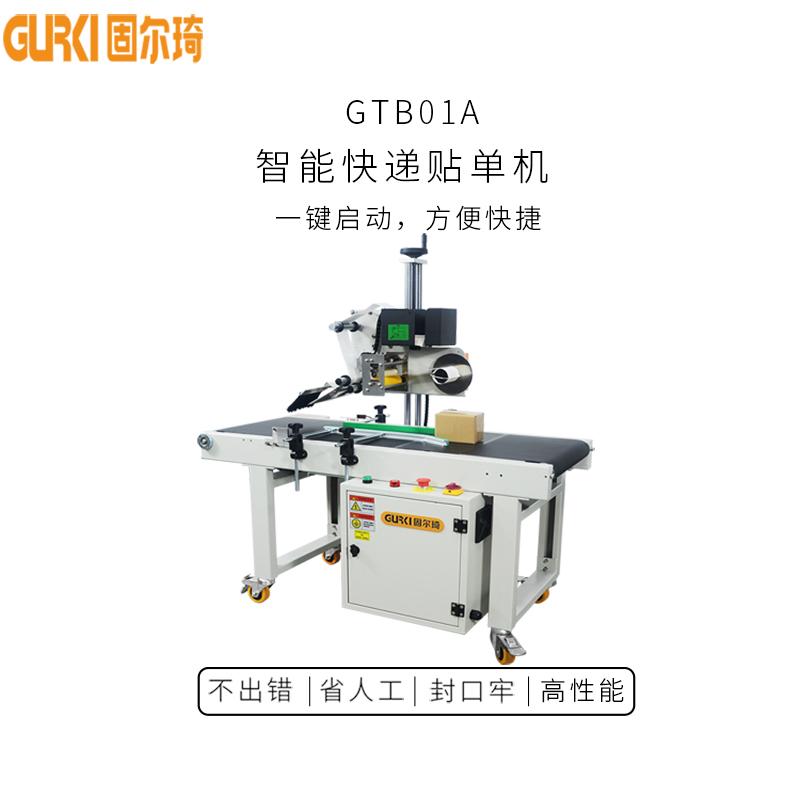 自动快递贴单机GTB01A