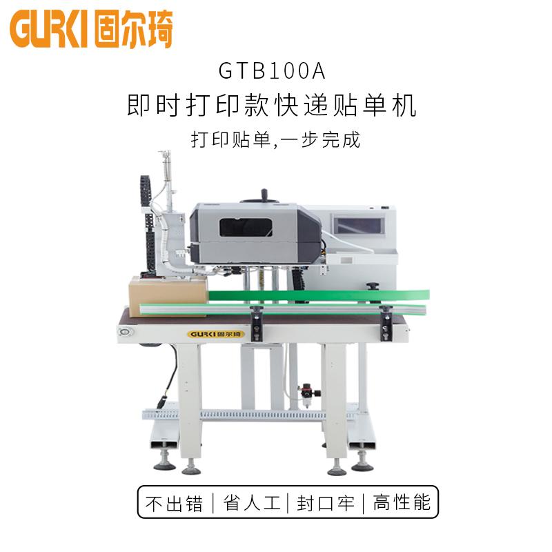 即时打印款快递贴单机GTB100A-01
