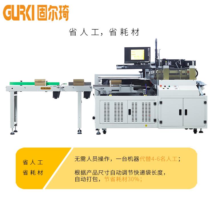 快递打包机GL70C-01