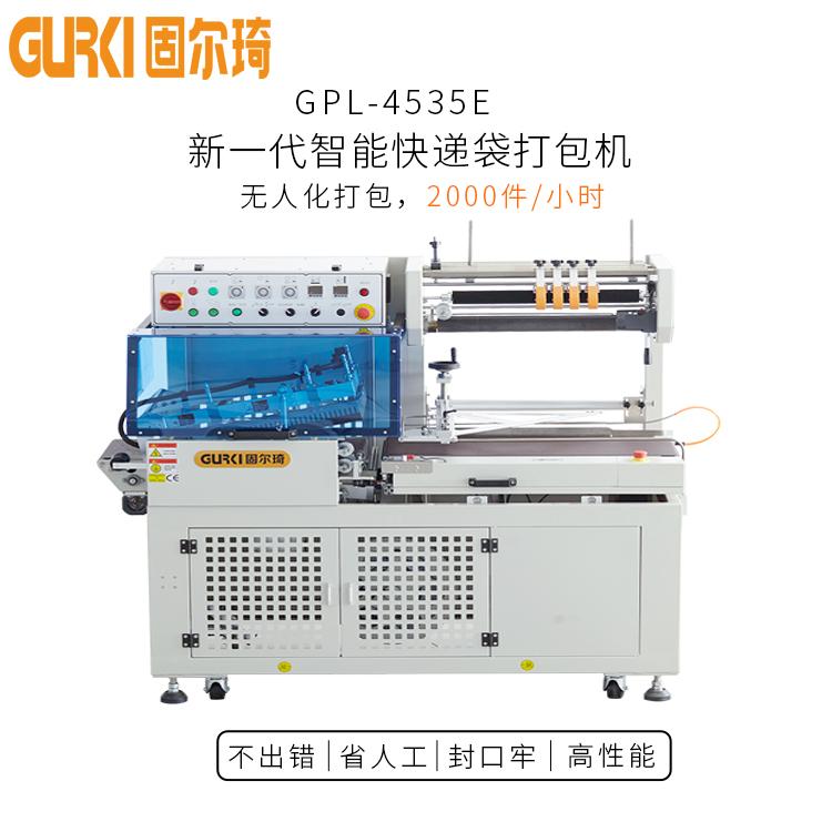 快递套袋打包机GPL-4535E