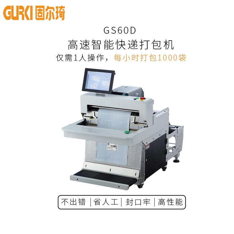 快递打包机GS60D