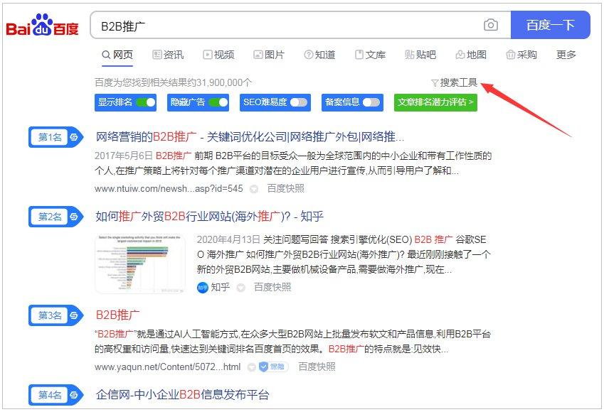 索引是什么?怎样查询一个网站有无关键词索引?