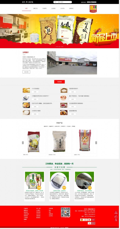 粮油网站建设案例