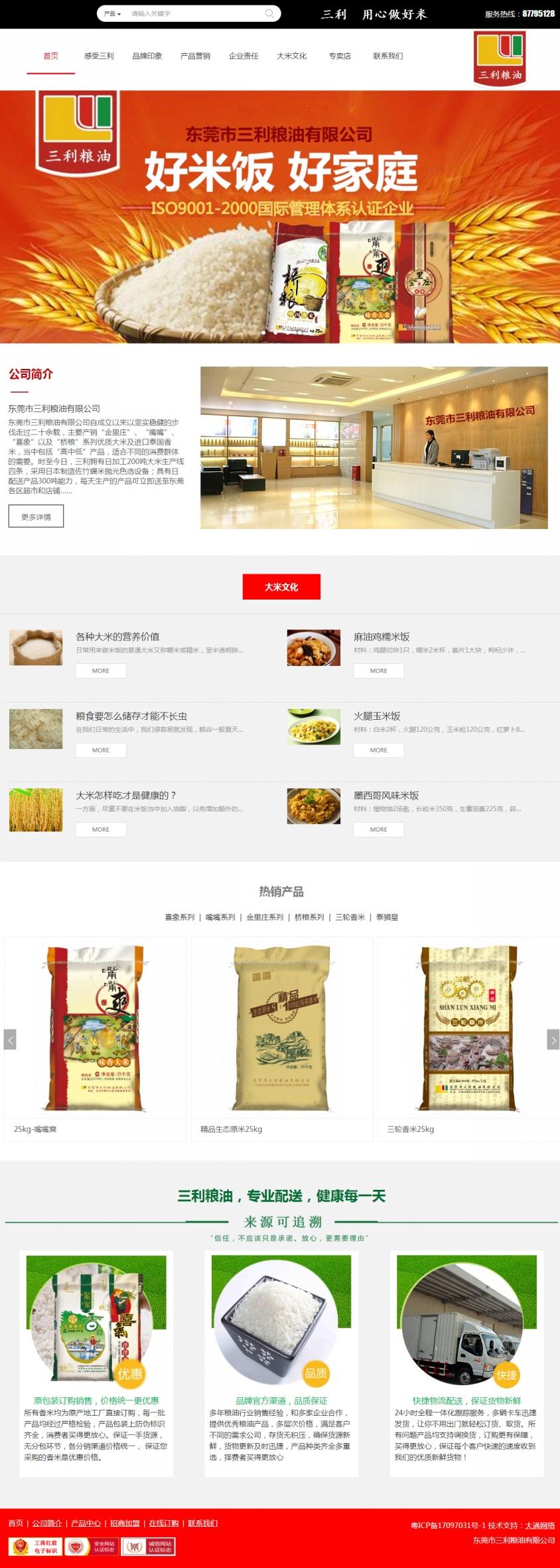 粮油/大米/食品网站建设案例