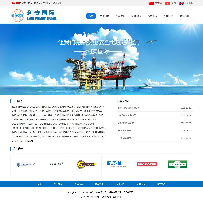中英文导航设备网站建设案例