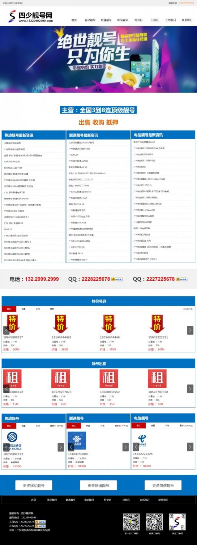 手机号码/靓号网站建设案例