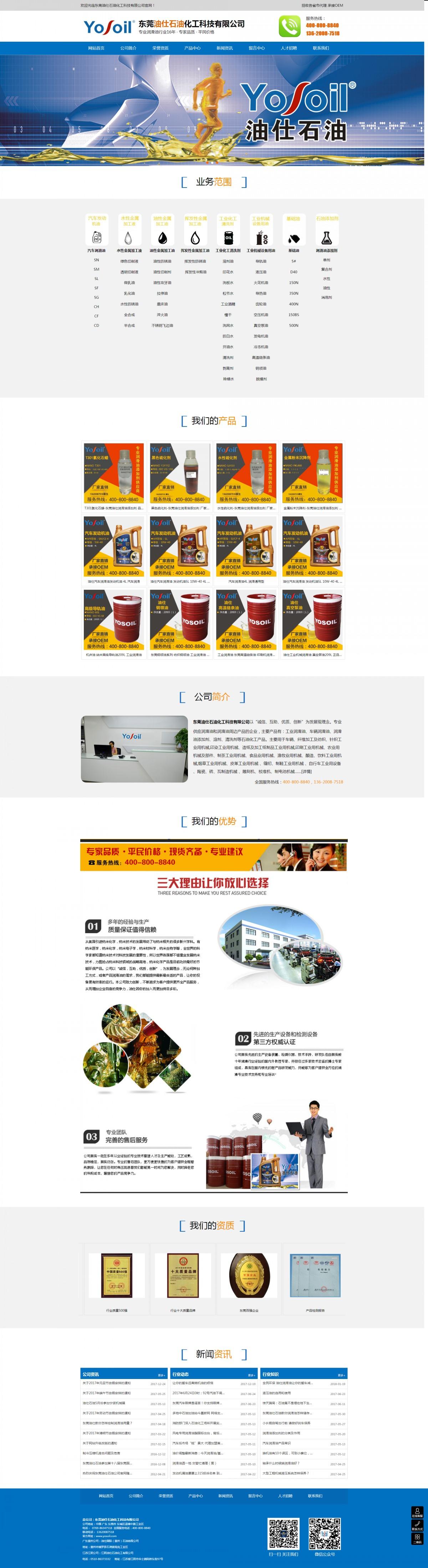 石油化工网站建设案例