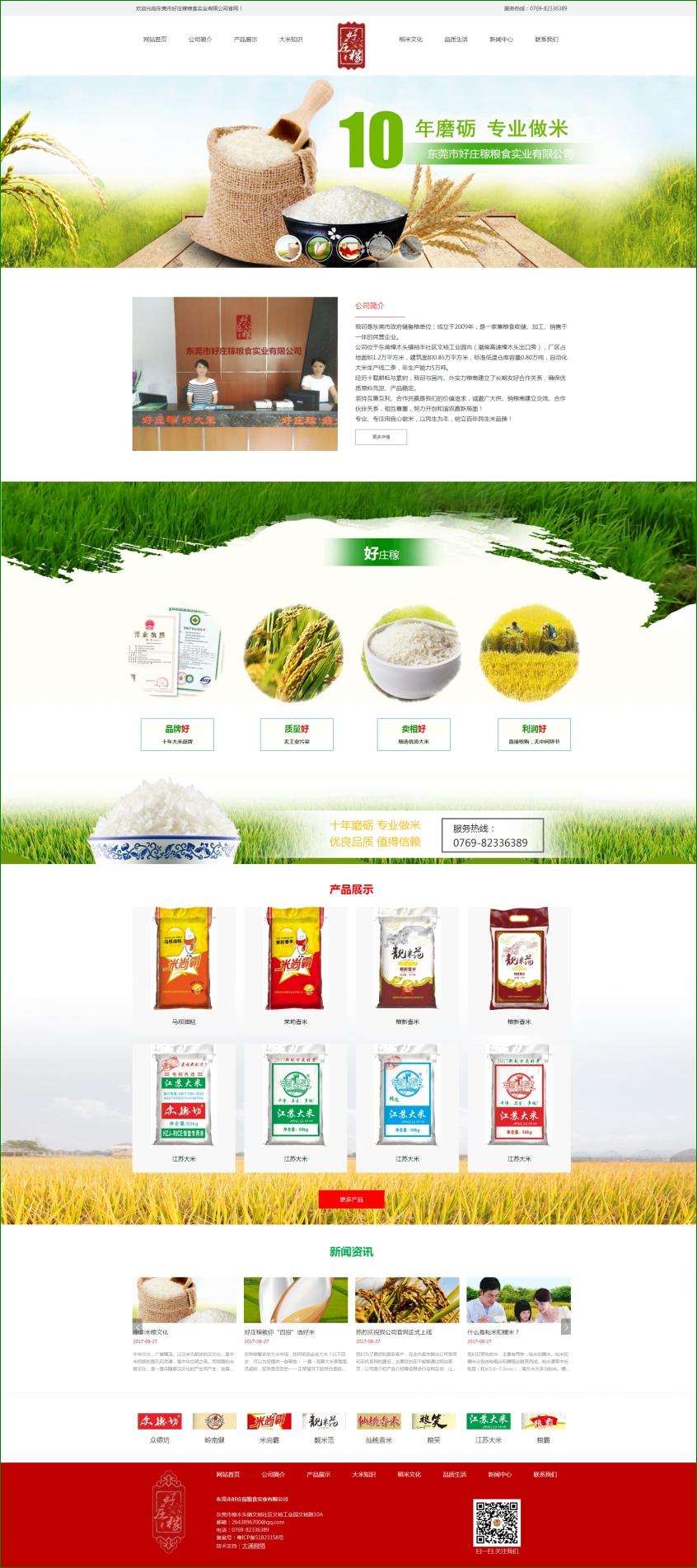 粮食/粮油公司网站建设案例