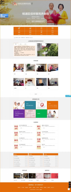 养老院网站建设案例