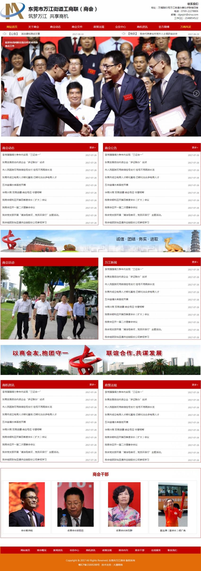 政府组织/工商联网站设计案例