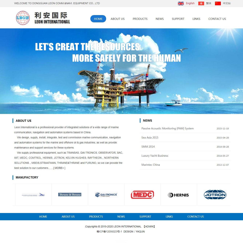 中英文网站繁体字网站建设案例