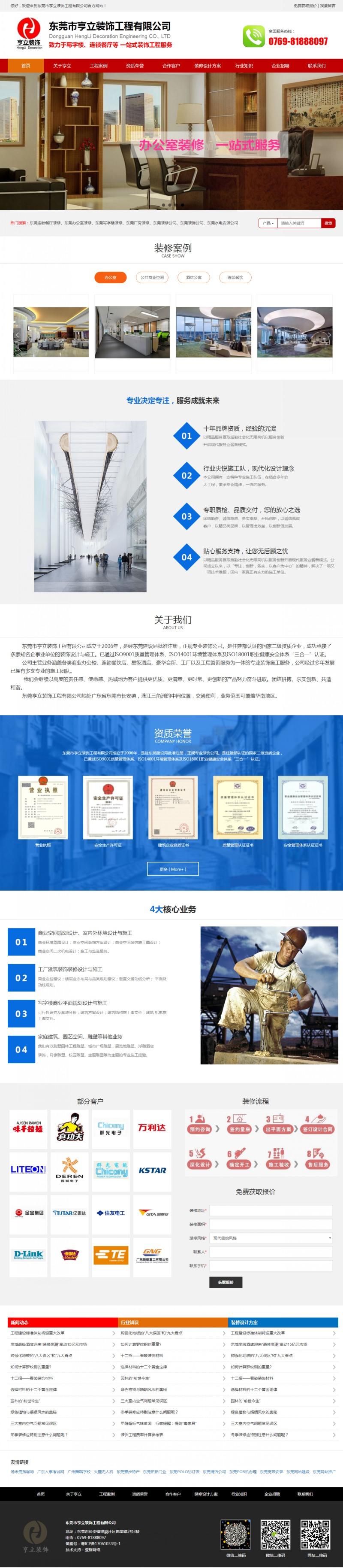 装饰/装修公司网站建设案例