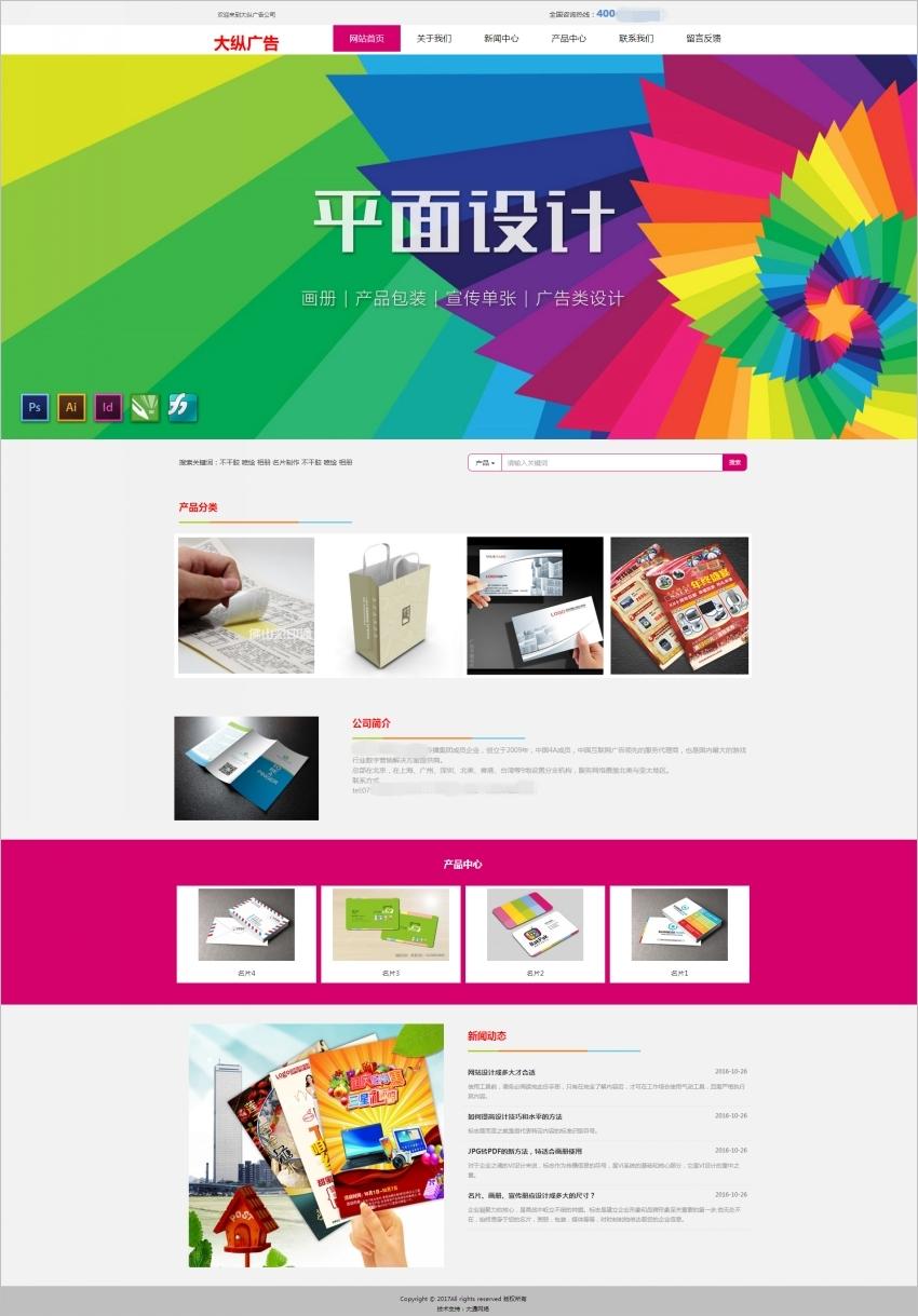 广告/设计公司网站建设案例