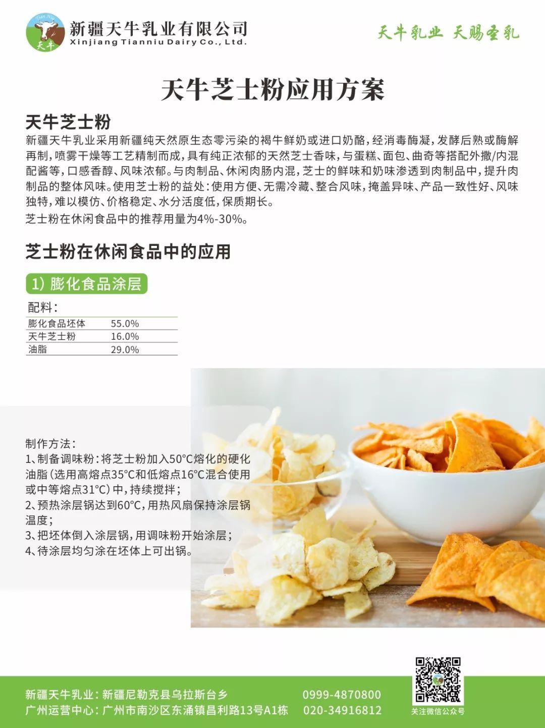芝士粉应用—休闲食品