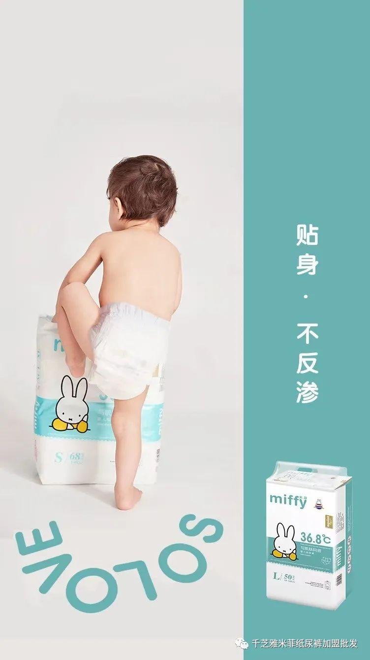 米菲纸尿裤怎么样   米菲纸尿...
