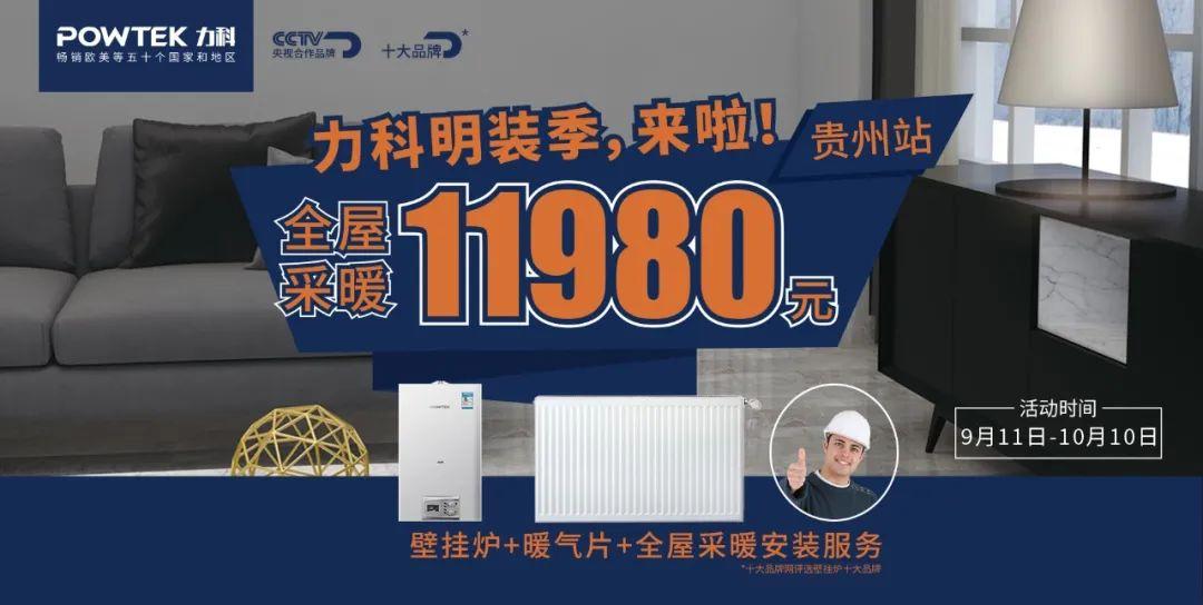 优惠来袭 | 力科明装季—贵州站,全屋采暖系统带回家!