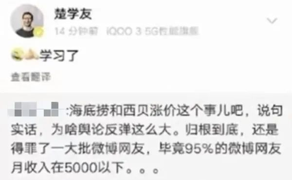 西贝回应月薪5千以下不该吃西贝 表示暂无涨价计划