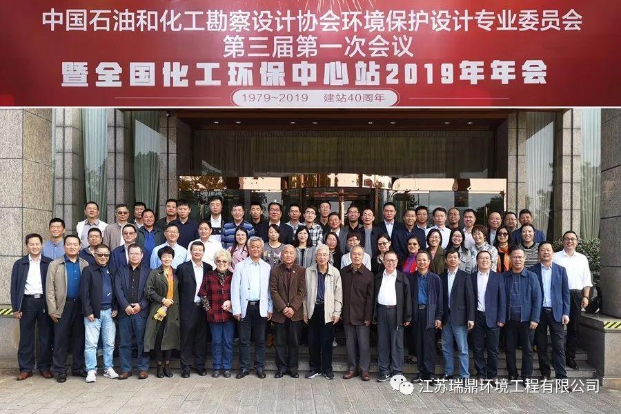 【行业盛会】我司协办2019年全国化工环保中心站建站40周年年会在江苏宜兴顺利召开