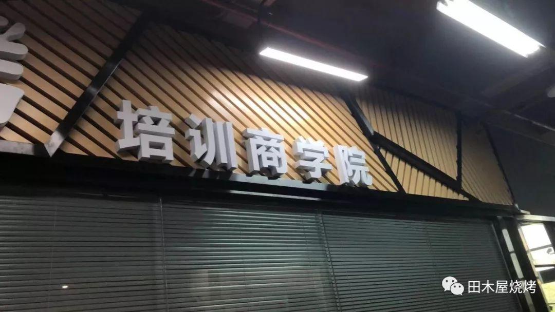 热烈祝贺——田木屋烧烤培训商学院正式成立...
