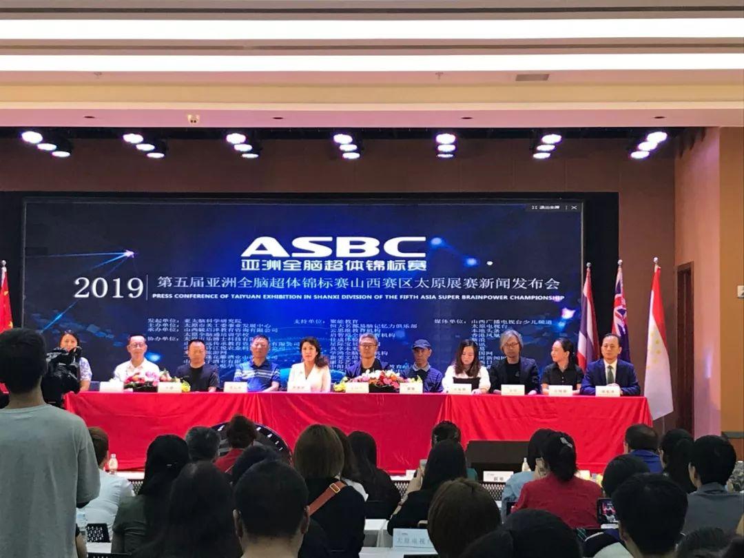 亚洲全脑超体锦标赛