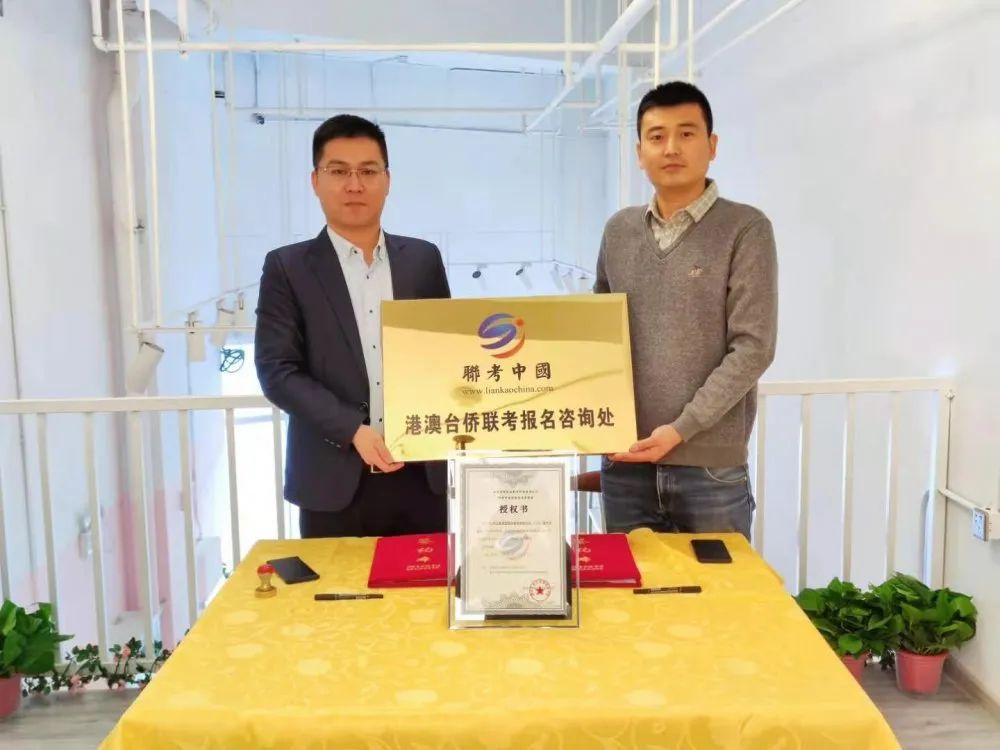 联考中国邯郸、燕郊办事处正式成立