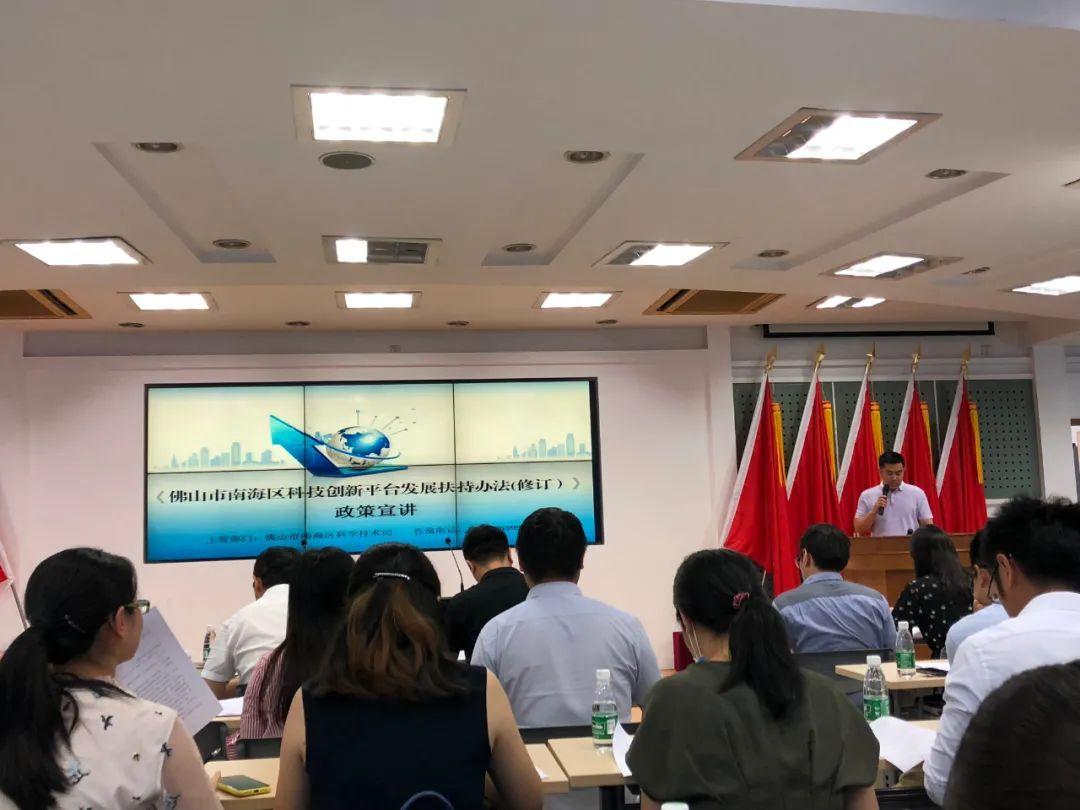 最高100万补助!南海区科技创新平台发展扶持办法出台!