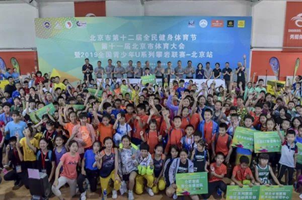 全国青少年U系列攀岩联赛北京站落...