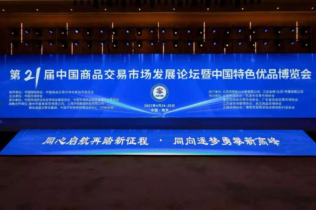 第二十一届中国商品交易市场发展论坛圆满落幕, 东方世贸集团载誉而归!