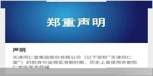 """两家""""同仁堂""""再起纠纷,""""老字号""""商标该如何保护?"""