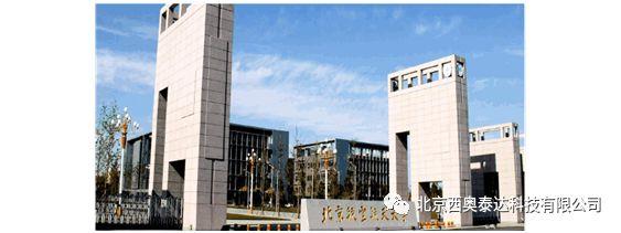 热量庆祝北京航天航空大学实验室预约管理系统成功验收