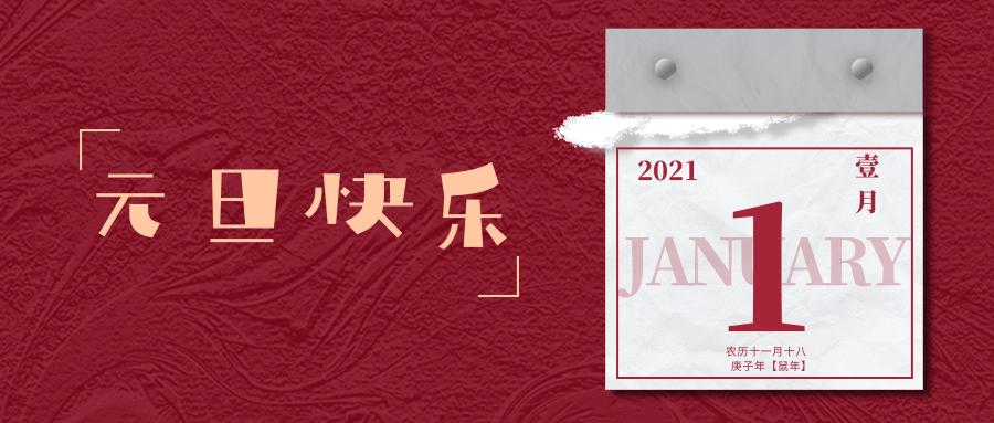 北京师范大学Highway学生课堂全体教职员工恭祝元旦快乐!!